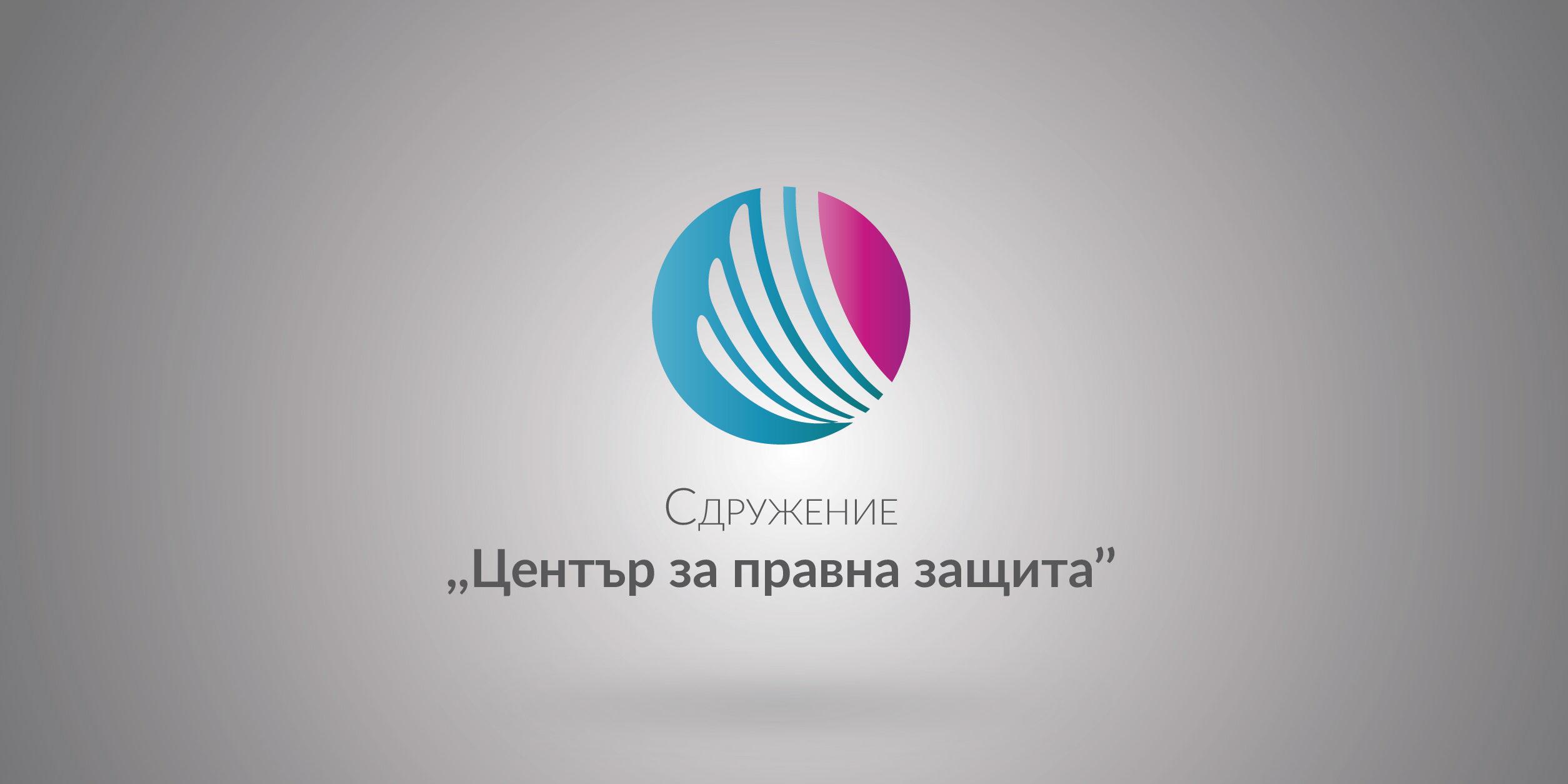 Център за правна защита